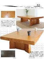 座卓/ちゃぶ台/ローテーブル(和風和モダン)業務用/木製150座卓【smtb-MS】【YDKG-ms】