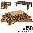家具調こたつ セット コタツ コタツセット 150こたつテーブル 掛け敷き 布団セット セール 05P18Jun16