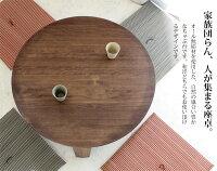 テーブル90丸テーブル折脚木製座卓ローテーブル和和モダン