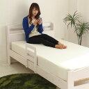 ベッド シングルベッド フレーム 棚付 手摺り付 ベット 天然木 無垢材 北欧 モダン フレームのみ シンプル アウトレット価格 2色対応 送料無料