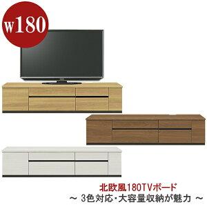 テレビ台 ローボード テレビボード 幅180cm 高さ41cm