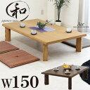 座卓 ローテーブル ちゃぶ台 折れ脚 和風 和 和モダン 150 【送料無料】 05P03Dec16