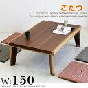 家具調こたつ コタツ こたつ 長方形 ウォールナット テーブル ロータイプ シンプル 和風 炬燵 150センチ SALE セール 05P18Jun16