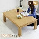 こたつ 家具調こたつ コタツ 長方形 テーブル ロータイプ シンプル モダン 炬燵 幅150cm SALE セール 送料無料 05P03Dec16