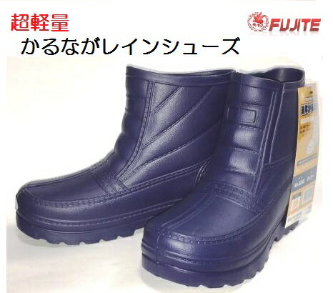 フジテの軽量長靴 かるながレインシューズ6248 ガーデニングシューズ