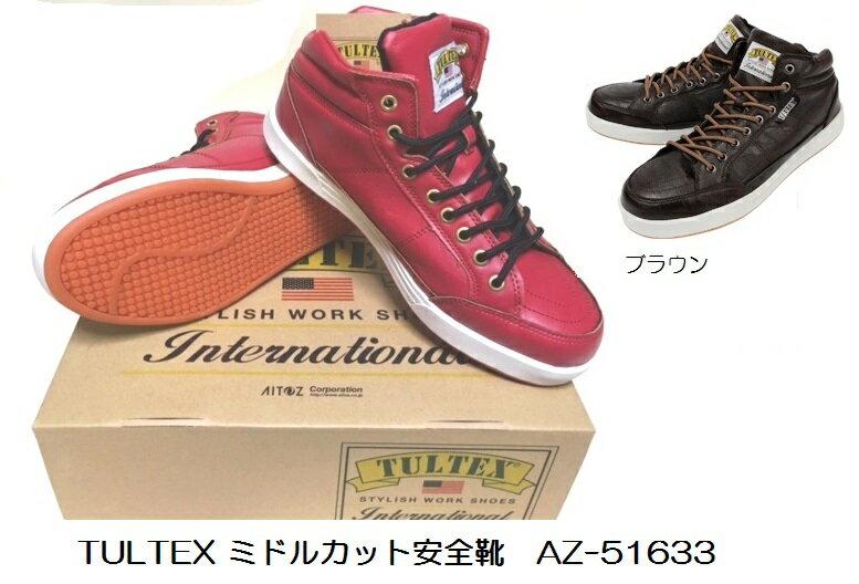 アイトス TULTEX ミドルカット安全靴 セーフティーシューズ AZ-51633