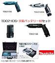 マキタ充電式ペンインパクトドライバーTD021DS バッテリー2個付 ブラック