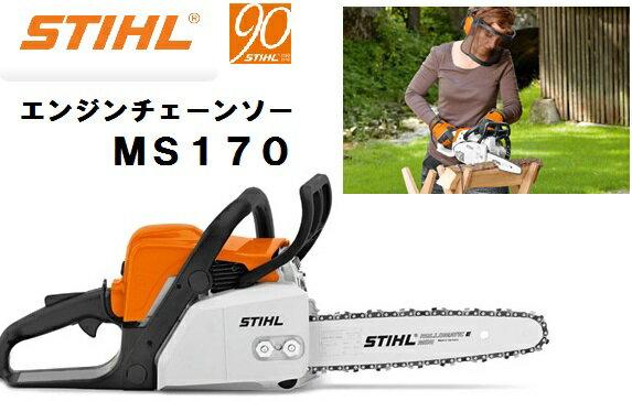 STIHL エンジンチェーンソー MS170