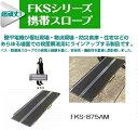 段差解消スロープ 携帯スロープFKS-875AM 【物流・福祉・防災倉庫スロープ】 【送料無料】