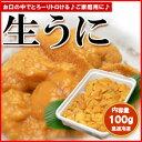 うに丼に最適な食べ切り100gパック♪Aグレード生ウニを楽しめます。うに丼海鮮丼に最適【海胆/雲丹】冷凍生うに(100g)