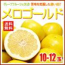 完熟メロゴールド 中玉(10-12玉/約7kg)アメリカ産 グレープフルーツ メローゴールド 送料無料