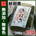 無添加 ぎばさ(200g×12袋)秋田県男鹿加工 三高水産 送料無料 ※生冷凍