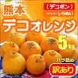 訳ありデコオレンジ(約5kg)熊本産 デコポン 不知火 柑橘 みかん 家庭用 規格外 送料無料【05P07Feb16】