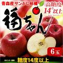 サンふじりんご 福ちゃん(6玉)青森産 糖度14度以上選果 特秀リンゴ 林檎