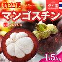 フレッシュ 生マンゴスチン(約1.5kg)タイ産 世界三大美果 甘酸っぱい魅惑のトロピカルフルーツ 送料無料