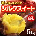 シルクスイートM/L A品秀ランク(5kg)茨城産 焼いも サツマイモ 送料無料