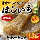 純天日干し 干しいも(約1.2kg)茨城産 干し芋 国産 ほ...