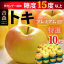 トキ林檎プレミアム15°(約10kg)青森産 糖度15度以上選果 リンゴ 林檎 送料無料