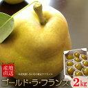 ゴールドラフランス(2kg)山形産 贈答用 洋梨 西洋梨 食品 フルーツ 果物 洋梨 送料無料 お歳暮 ギフト