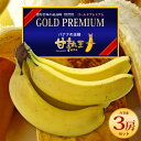 甘熟王ゴールドプレミアム(約700g×3袋)フィリピン産 バナナ 高糖度 甘い