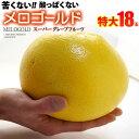 完熟メロゴールド 特大(18玉/約15kg)アメリカ産 グレープフルーツ メローゴールド 食品 フルーツ 果物 グレープフルーツ 送料無料