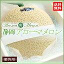 アローマメロン1玉(化粧箱入り)静岡産 贈答用 ギフト マスクメロン 高級フルーツギフ