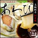 活〆冷凍あわび(1kg)タスマニア産 生食用 刺身 アワビ ...