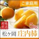 訳あり庄内柿 M/L(約5kg)山形産 種なし柿 産地直送 ...