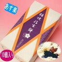 【内祝 お祝い返し】桔梗信玄餅 10個化粧箱入り 【あす楽年中無休】