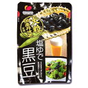 【黒豆ダイエット】 塩ゆで黒豆 50g (国産大粒・丹波黒豆使用)