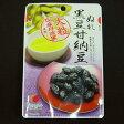 黒豆甘納豆 50g (国産大粒丹波黒使用)