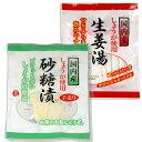 【四国から送料無料】 国産/生姜糖・しょうが湯 お試しメール便 02P26Mar16