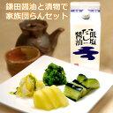 【送料無料】 鎌田の低塩だし醤油と漬物で家族団らん お試しセット 【クール便】お歳暮 ギ