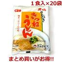 本場さぬきのきつねうどん 1食入×20袋 (ゆでうどんスープ付き・讃岐うどん)
