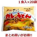 本場さぬきのカレーうどん 1食入×20袋 (ゆでうどんスープ付き・讃岐うどん)