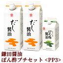 鎌田醤油プチセット (だし醤油・ぽん酢醤油) PP3 【お歳暮 ギフト】