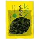 レモン広島菜 (国産刻み漬物) 100g袋入り国産 広島菜 広島 漬物 刻み漬物 レモン