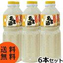 【送料無料】あま酒 生姜入り 1L×6本 (無加糖・ノンアルコール・ストレートタイプしょうが入り甘酒)