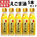 送料無料 えごま油 140g×5本 (無添加 エゴマ油 10...