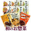 【送料無料】 和風惣菜少量パック12点セット (高野豆腐 里...