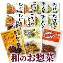 和風惣菜少量パック12点ギフト箱セット (高野豆腐 里芋 た...