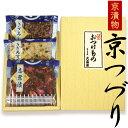 【送料無料】 京つづり (京都 土産 京漬物3品セット:刻みすぐき漬・しば漬・きゅうり ぶ