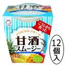 甘酒スムージー トロピカルフルーツ (パイナップル・マンゴー) 180gカップ12個入 ギフト 進物 まとめ買い