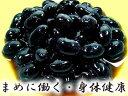 丹波産・黒豆煮(大粒・ 丹波篠山産 黒大豆 使用) 200g...