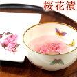 桜花漬 (桜の花塩漬け) 50g袋入り 【桜茶 さくら茶】