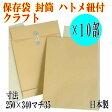 角2 封筒 ハトメ紐付き マチ付き 保存袋(ボックス) クラフト 10部 日本製