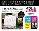 【無料サンプル】フルカラー名入れ印刷見本 卓上カレンダー用
