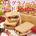 【大麦工房ロア直営店】☆☆国産大麦100%☆☆大麦グラノーラサンド