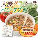 【大麦工房ロア直営店】☆☆国産大麦100%☆☆大麦グラノーラベジタブル