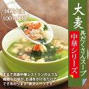 【大麦工房ロア直営店】【国産大麦100%】大麦具だくさんスープ中華シリーズ